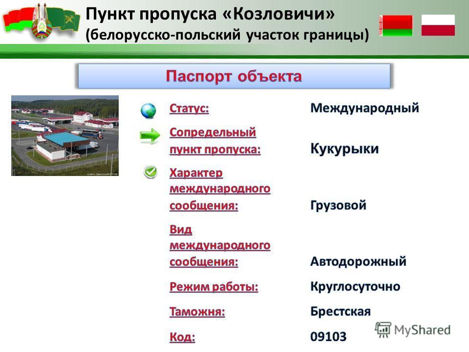 Пункт пропуска «Козловичи» (белорусско-польский участок границы)