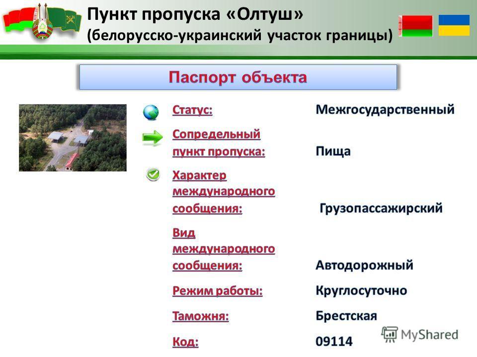 Пункт пропуска «Олтуш» (белорусско-украинский участок границы)