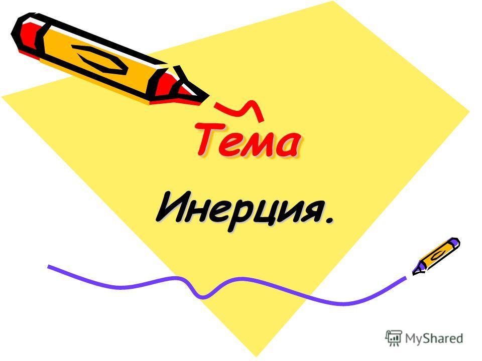 ТемаТема Инерция.