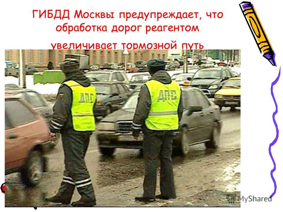 ГИБДД Москвы предупреждает, что обработка дорог реагентом увеличивает тормозной путь