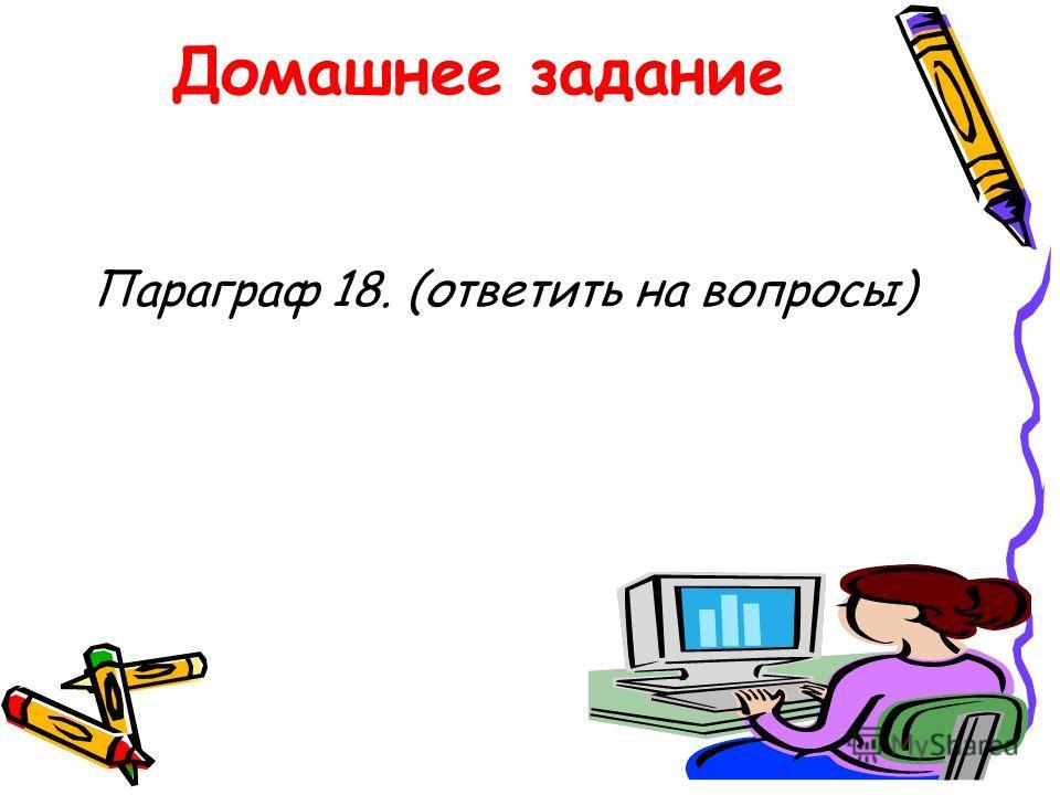 Домашнее задание Параграф 18. (ответить на вопросы)