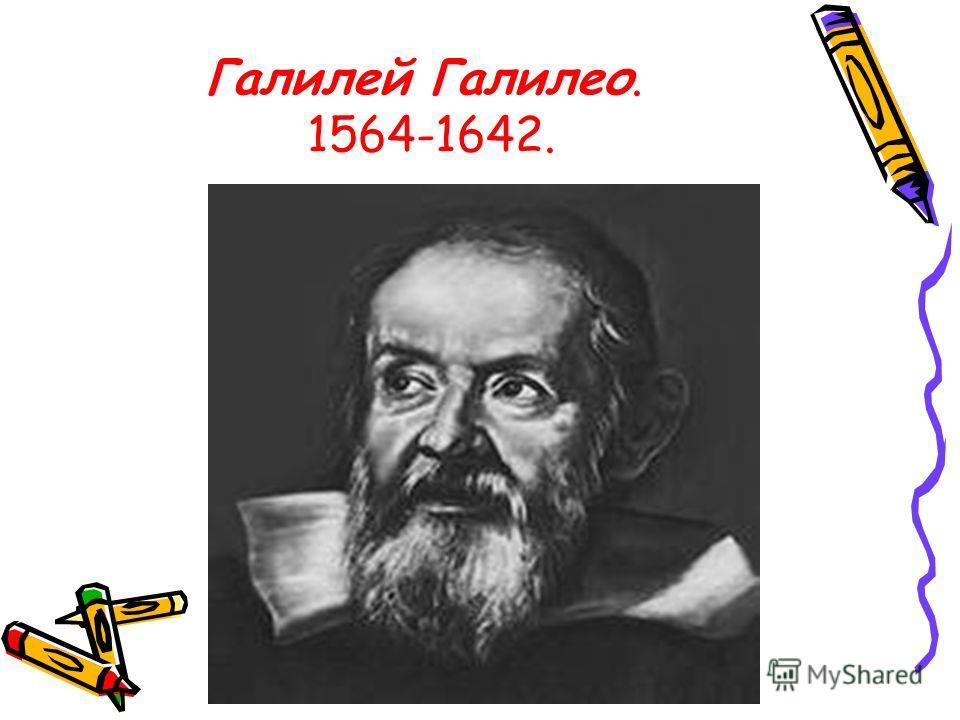 Галилей Галилео. 1564-1642.