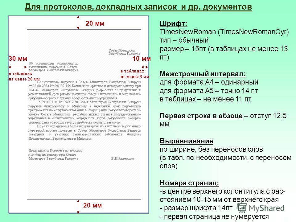 Инструкция по оформлению документов