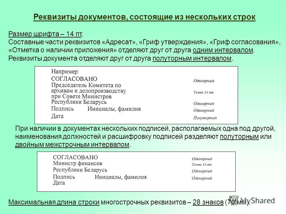 Реквизиты документов, состоящие из нескольких строк Размер шрифта – 14 пт. Составные части реквизитов «Адресат», «Гриф утверждения», «Гриф согласовани