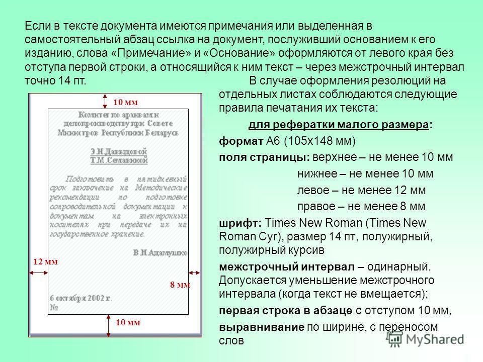 В случае оформления резолюций на отдельных листах соблюдаются следующие правила печатания их текста: для рефератки малого размера: формат А6 (105х148 мм) поля страницы: верхнее – не менее 10 мм нижнее – не менее 10 мм левое – не менее 12 мм правое –