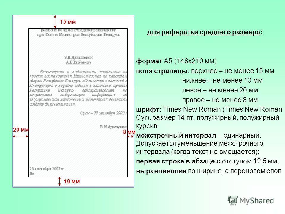 для рефератки среднего размера: формат А5 (148х210 мм) поля страницы: верхнее – не менее 15 мм нижнее – не менее 10 мм левое – не менее 20 мм правое –