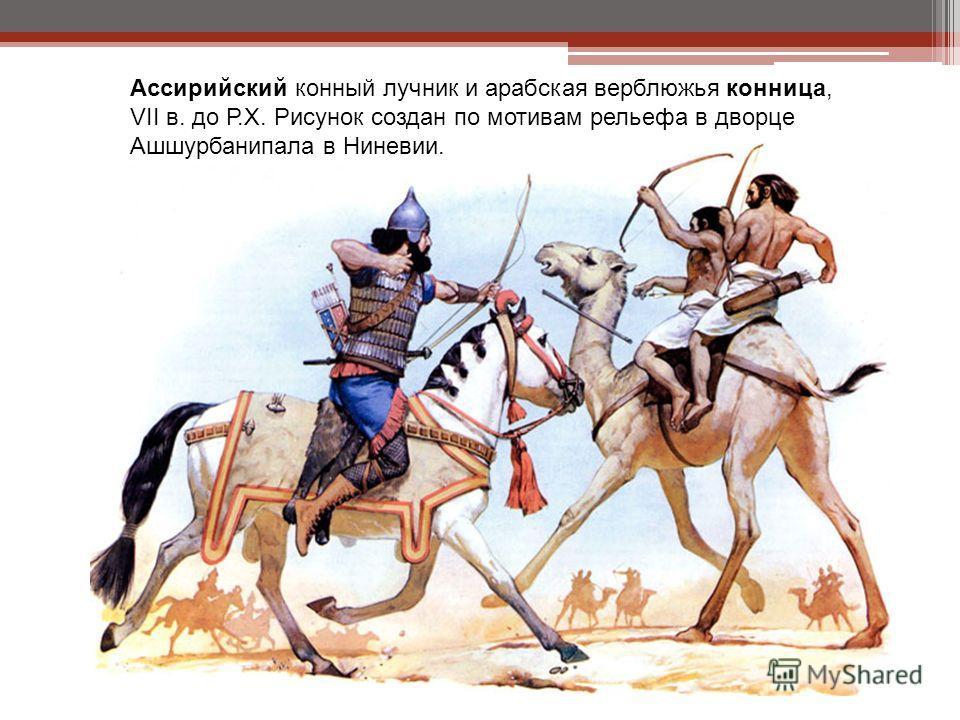 Ассирийский конный лучник и арабская верблюжья конница, VII в. до Р.Х. Рисунок создан по мотивам рельефа в дворце Ашшурбанипала в Ниневии.