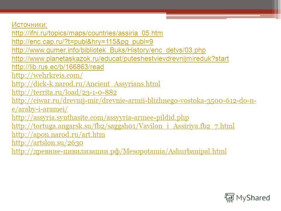 Источники: http://ifni.ru/topics/maps/countries/assiria_05.htm http://enc.cap.ru/?t=publ&hry=115&pg_publ=9 http://www.gumer.info/bibliotek_Buks/History/enc_detvs/03.php http://www.planetaskazok.ru/educat/puteshestvievdrevnijmireduk?start http://lib.r