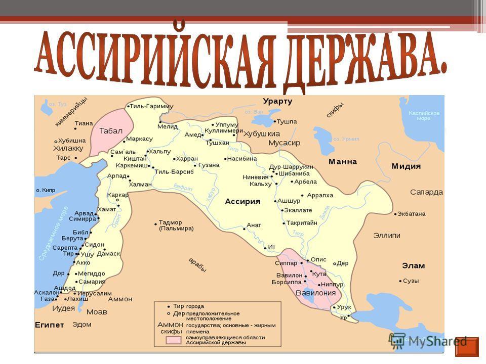 В 8 -7-м веках до н. э. ассирийские цари завоевали Вавилон, Библ, Тир, Сидон, часть Палестины. Совершали победоносные походы на юг в Египет и на север в горное царство Урарту. Ассирийская военная держава охватывала огромную территорию большую, чем лю