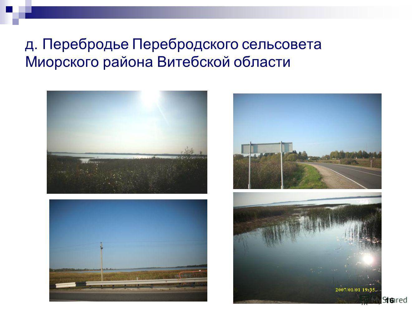 16 д. Перебродье Перебродского сельсовета Миорского района Витебской области