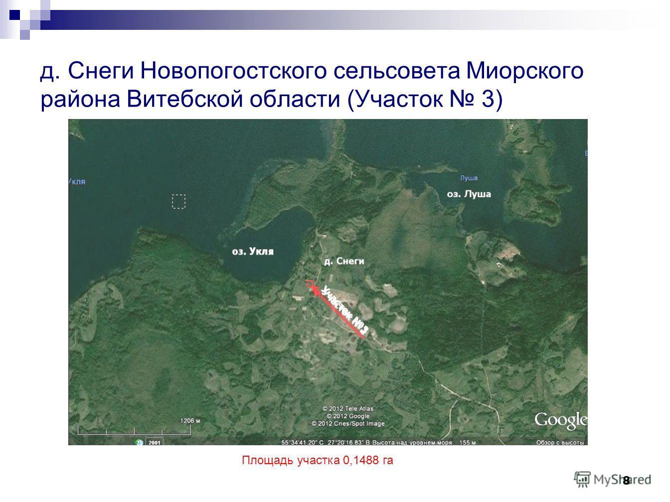 8 д. Снеги Новопогостского сельсовета Миорского района Витебской области (Участок 3) Площадь участка 0,1488 га