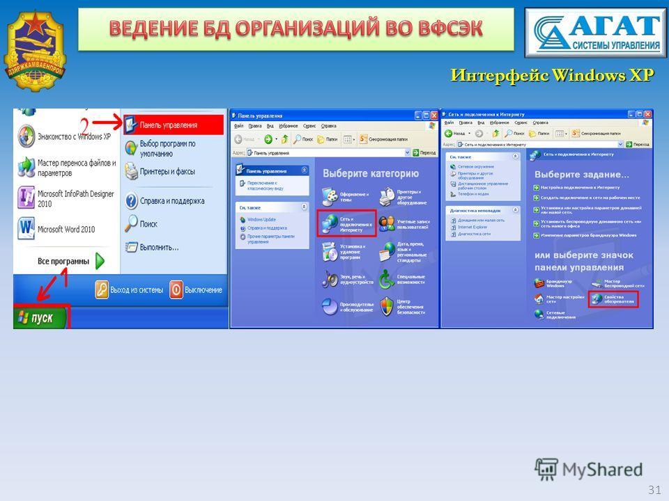 Интерфейс Windows XP 31