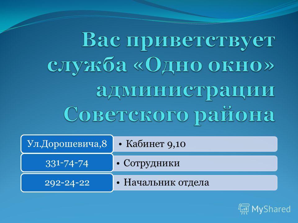 Кабинет 9,10 Ул.Дорошевича,8 Сотрудники 331-74-74 Начальник отдела 292-24-22