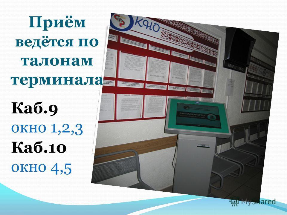 Приём ведётся по талонам терминала Каб.9 окно 1,2,3 Каб.10 окно 4,5