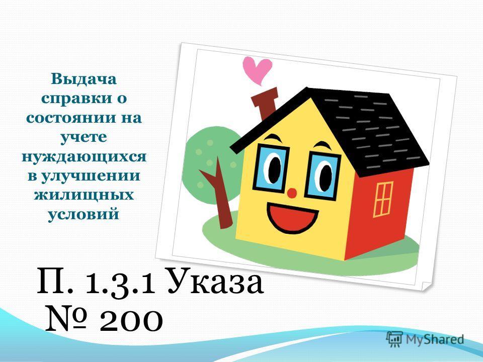 Выдача справки о состоянии на учете нуждающихся в улучшении жилищных условий П. 1.3.1 Указа 200