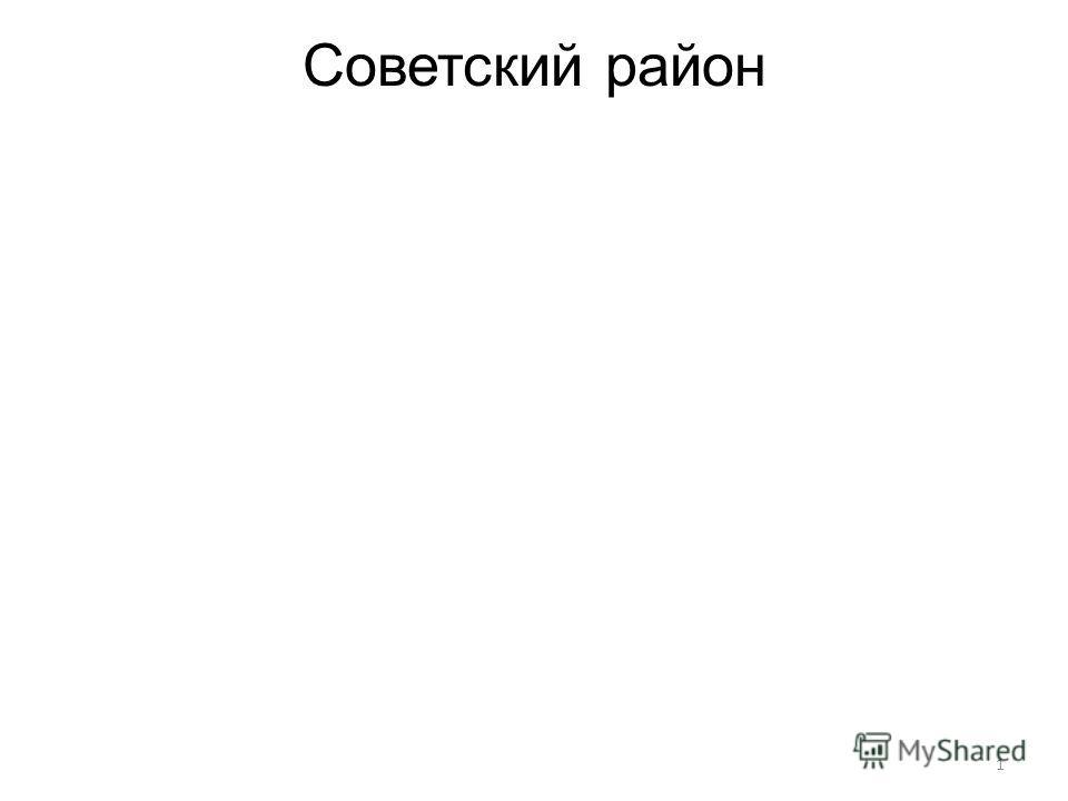 1 Советский район