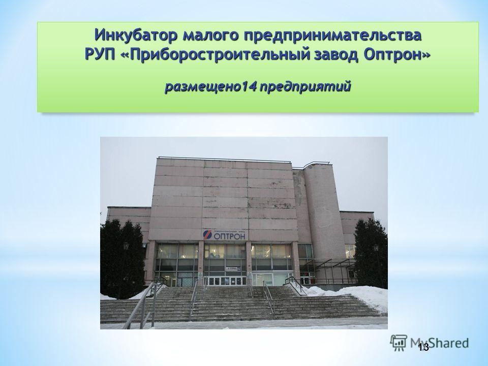 Инкубатор малого предпринимательства РУП «Приборостроительный завод Оптрон» размещено14 предприятий 13