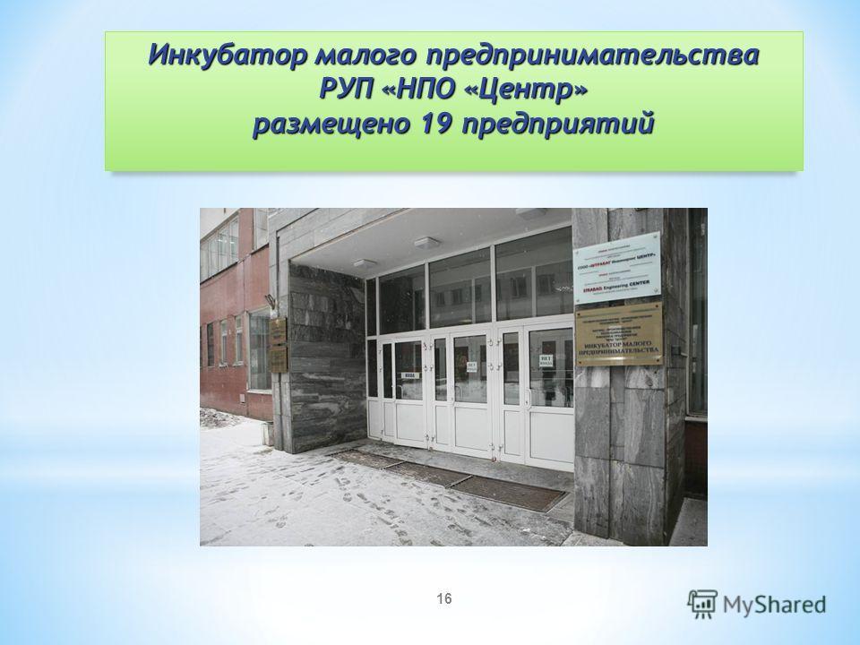 Инкубатор малого предпринимательства РУП «НПО «Центр» размещено 19 предприятий 16