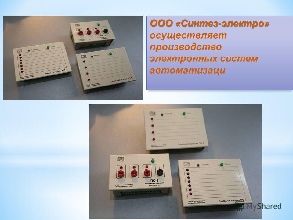 ООО «Синтез-электро» осуществляет производство электронных систем автоматизаци 17