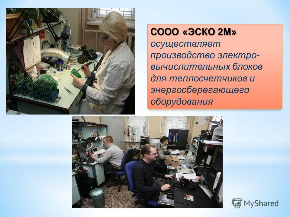 СООО «ЭСКО 2М» осуществляет производство электро- вычислительных блоков для теплосчетчиков и энергосберегающего оборудования 18