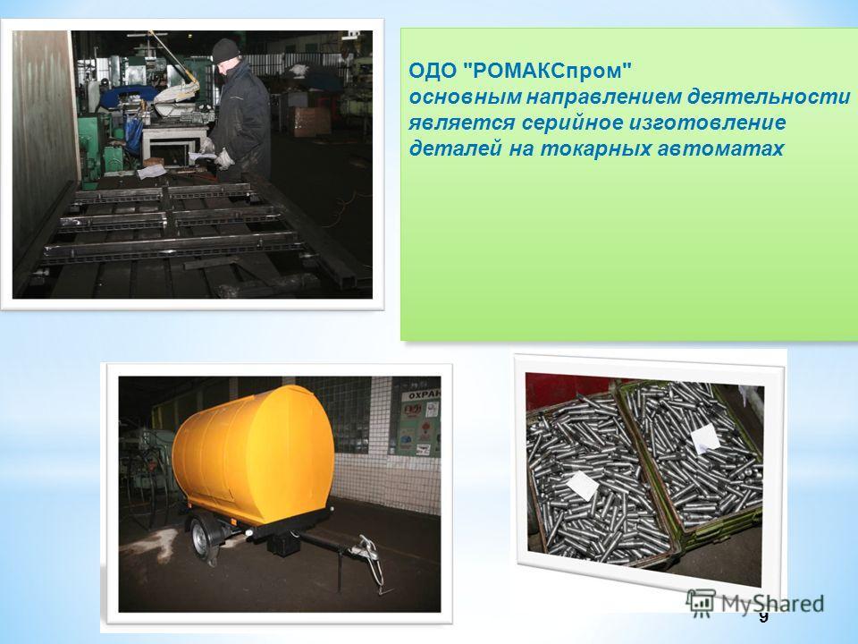 ОДО РОМАКСпром основным направлением деятельности является серийное изготовление деталей на токарных автоматах 9