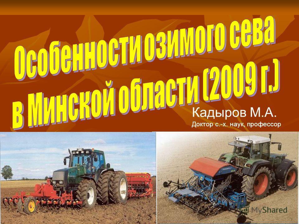 Кадыров М.А. Доктор с.-х. наук, профессор