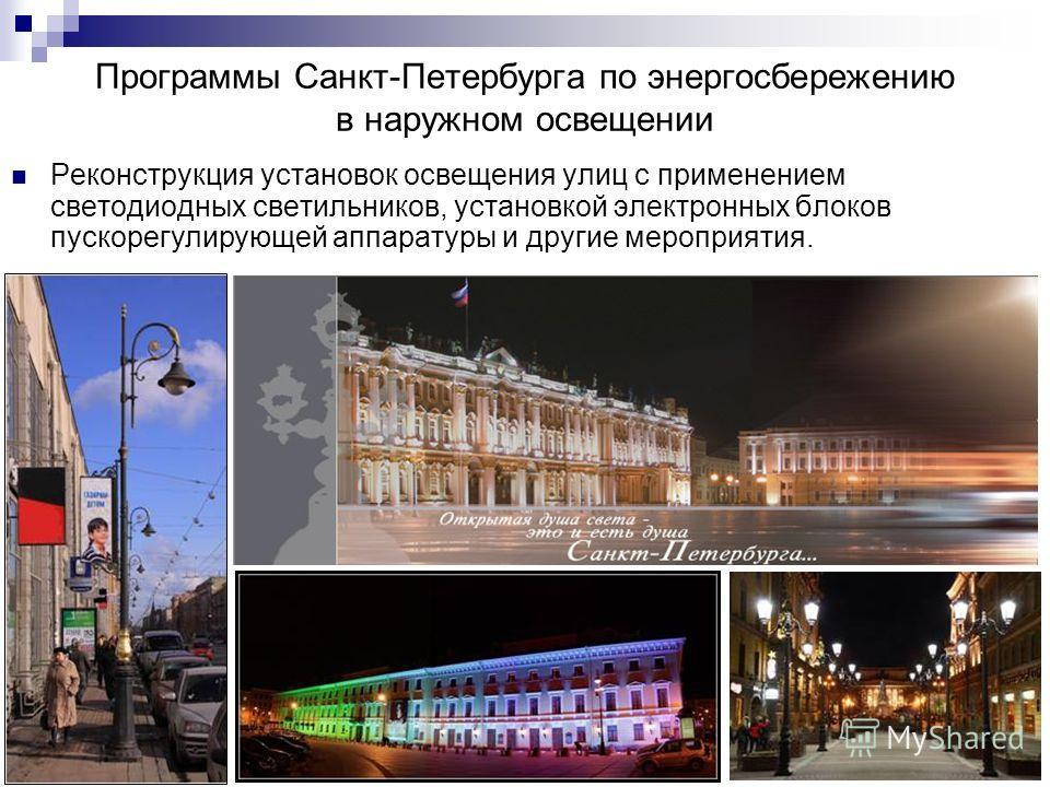 Программы Санкт-Петербурга по энергосбережению в наружном освещении Реконструкция установок освещения улиц с применением светодиодных светильников, установкой электронных блоков пускорегулирующей аппаратуры и другие мероприятия.