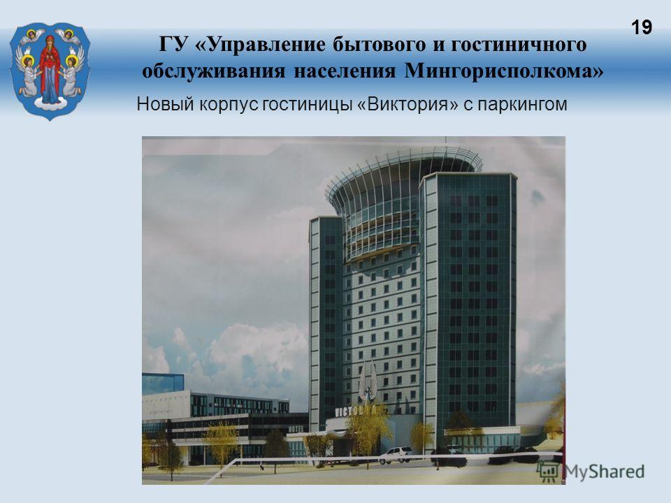 ГУ «Управление бытового и гостиничного обслуживания населения Мингорисполкома» Новый корпус гостиницы «Виктория» с паркингом 19