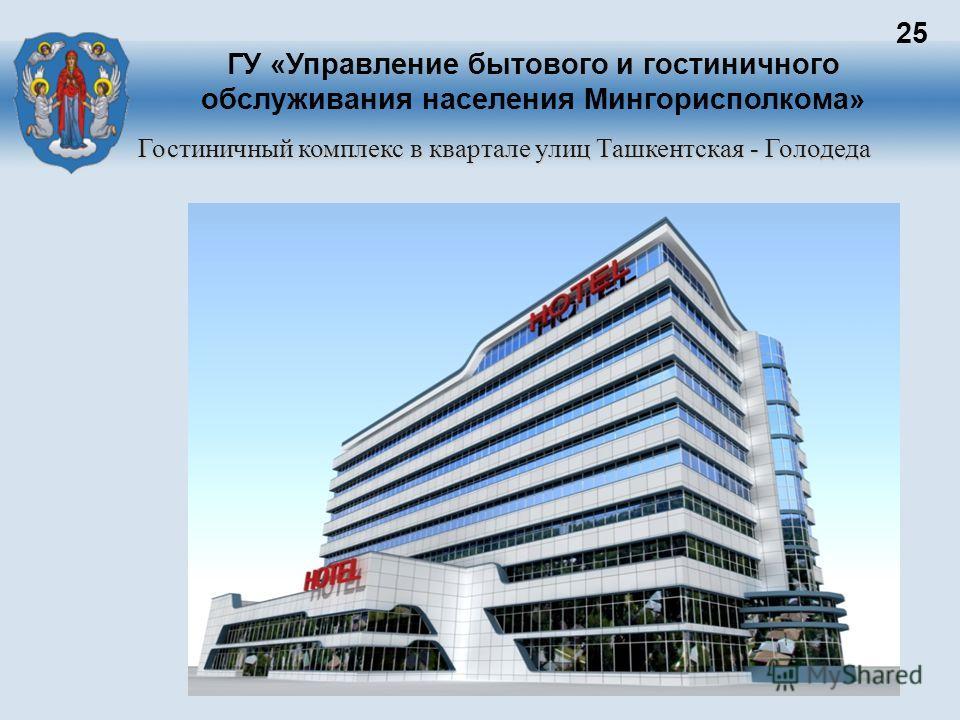 ГУ «Управление бытового и гостиничного обслуживания населения Мингорисполкома» 25 Гостиничный комплекс в квартале улиц Ташкентская - Голодеда