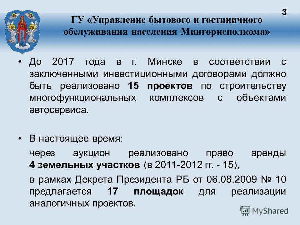 ГУ «Управление бытового и гостиничного обслуживания населения Мингорисполкома» 3 До 2017 года в г. Минске в соответствии с заключенными инвестиционными договорами должно быть реализовано 15 проектов по строительству многофункциональных комплексов с о