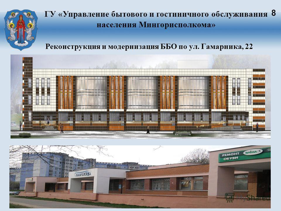 8 Реконструкция и модернизация ББО по ул. Гамарника, 22