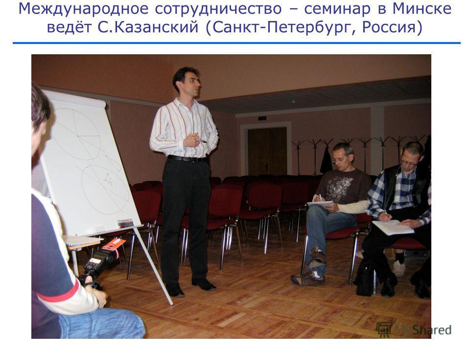 Международное сотрудничество – семинар в Минске ведёт С.Казанский (Санкт-Петербург, Россия)