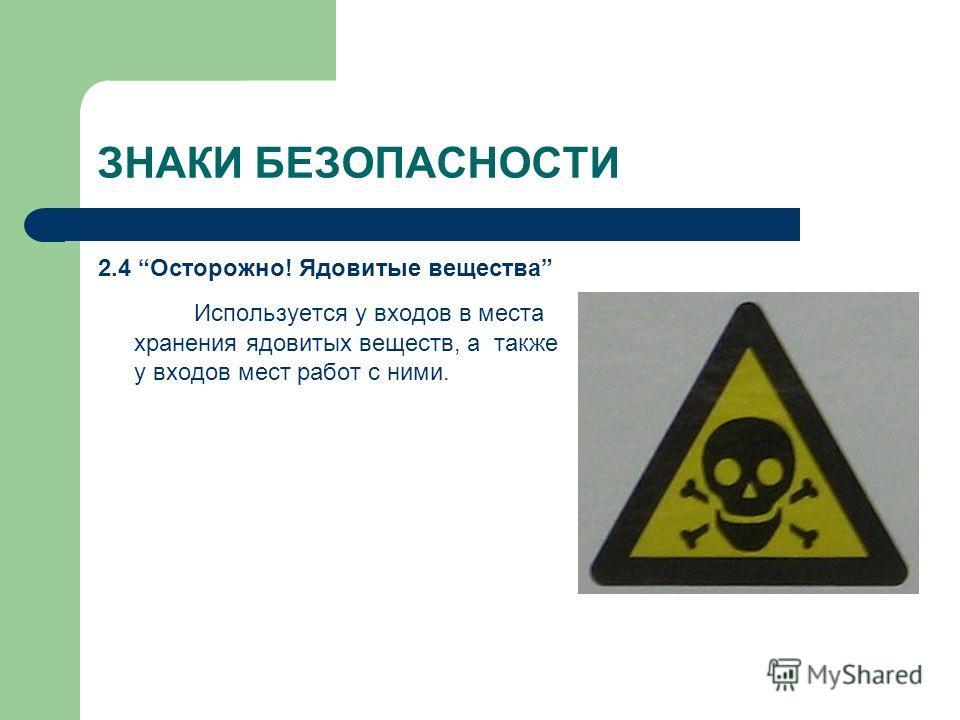ЗНАКИ БЕЗОПАСНОСТИ 2.4 Осторожно! Ядовитые вещества Используется у входов в места хранения ядовитых веществ, а также у входов мест работ с ними.