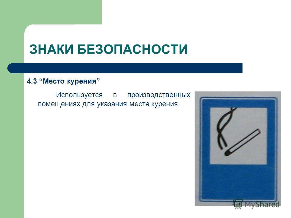 ЗНАКИ БЕЗОПАСНОСТИ 4.3 Место курения Используется в производственных помещениях для указания места курения.