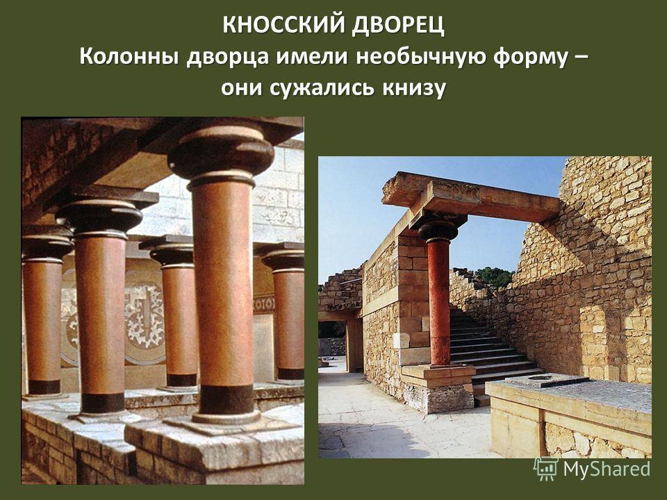 КНОССКИЙ ДВОРЕЦ Колонны дворца имели необычную форму – они сужались книзу