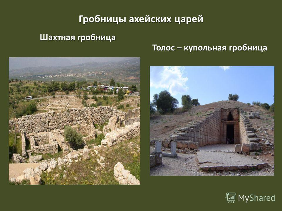 Гробницы ахейских царей Шахтная гробница Толос – купольная гробница