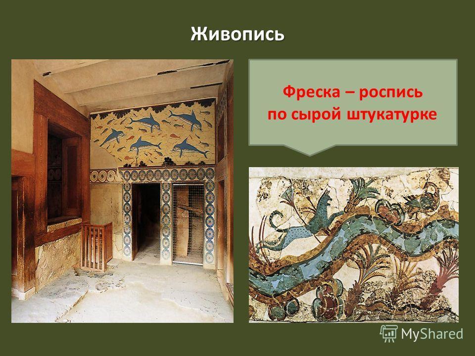 Живопись Фреска – роспись по сырой штукатурке