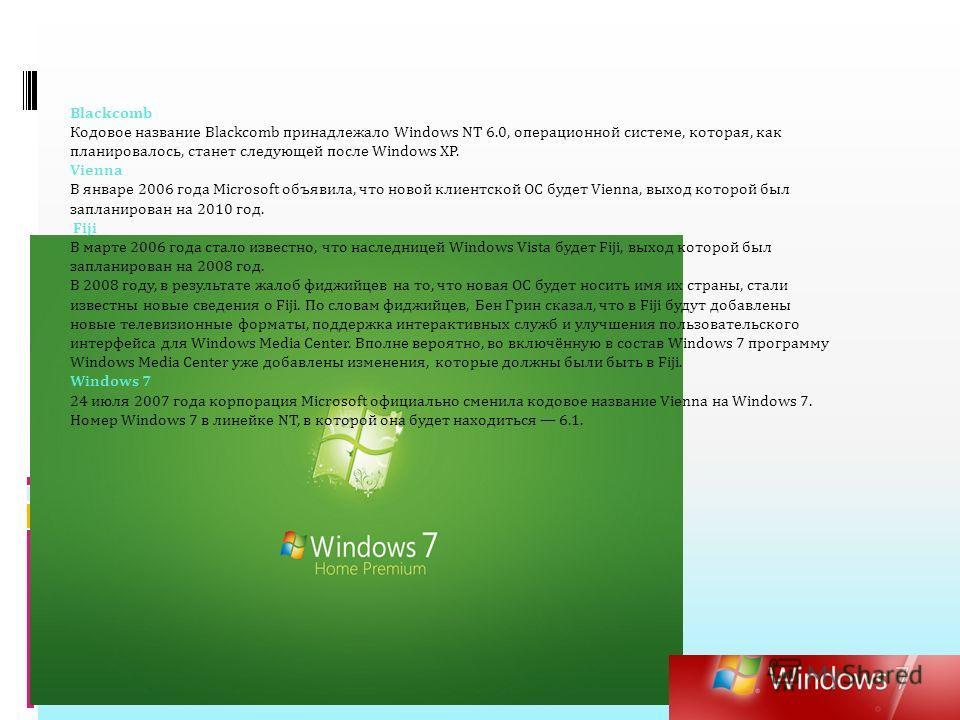 Blackcomb Кодовое название Blackcomb принадлежало Windows NT 6.0, операционной системе, которая, как планировалось, станет следующей после Windows XP. Vienna В январе 2006 года Microsoft объявила, что новой клиентской ОС будет Vienna, выход которой б