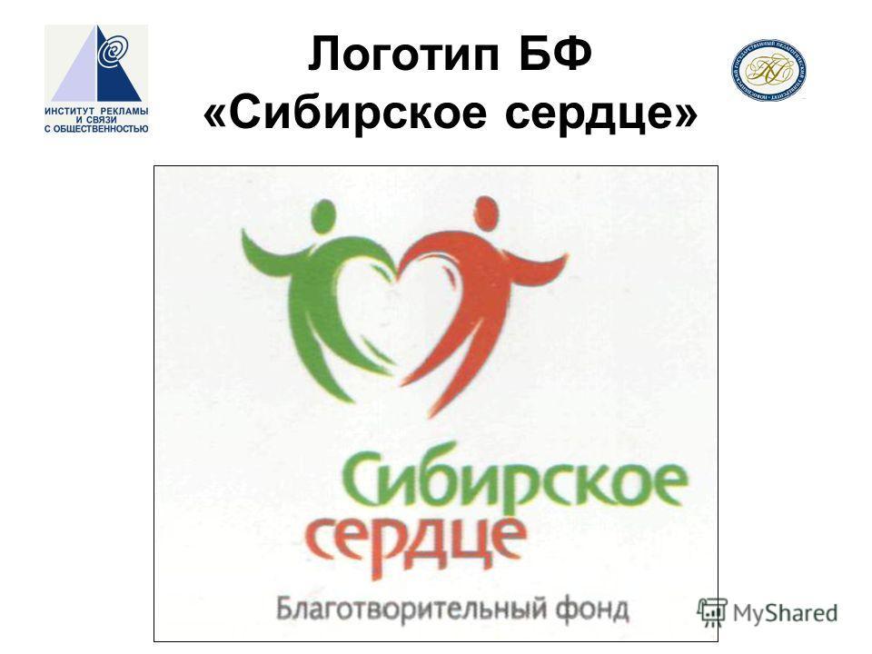 Логотип БФ «Сибирское сердце»
