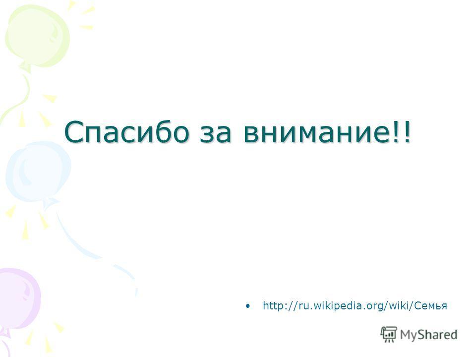 Спасибо за внимание!! http://ru.wikipedia.org/wiki/Семья