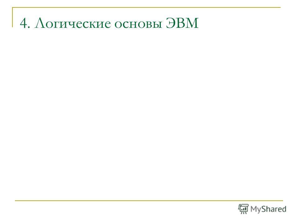 4. Логические основы ЭВМ