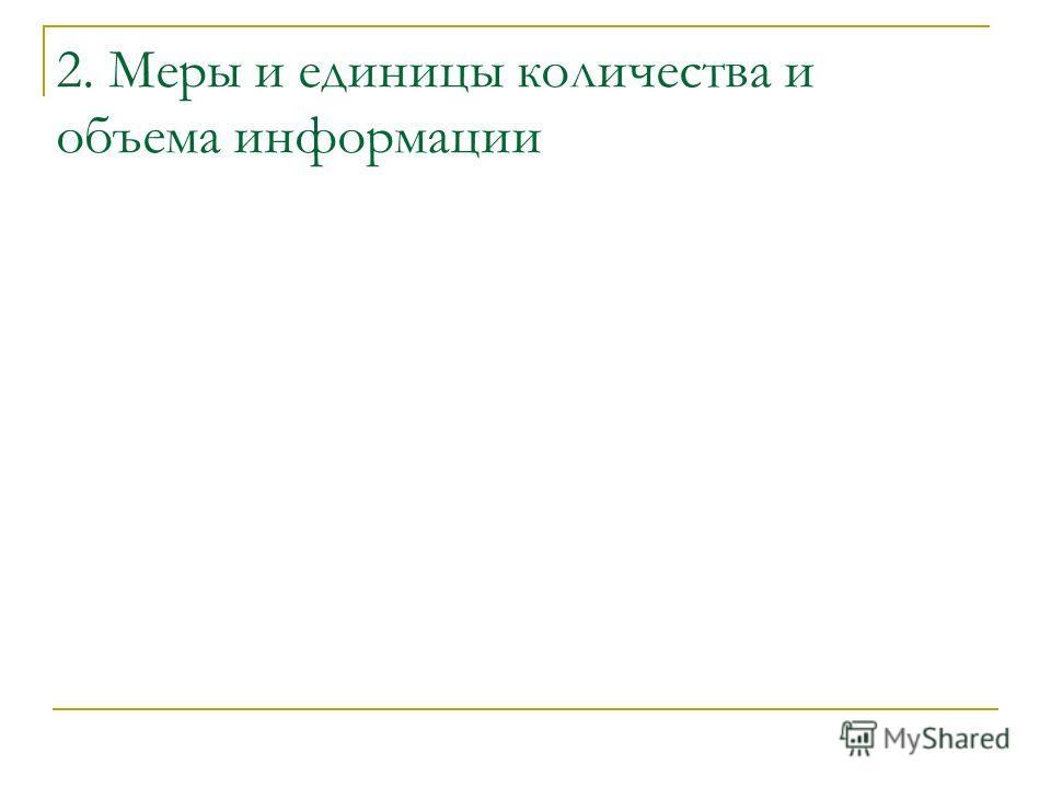 2. Меры и единицы количества и объема информации