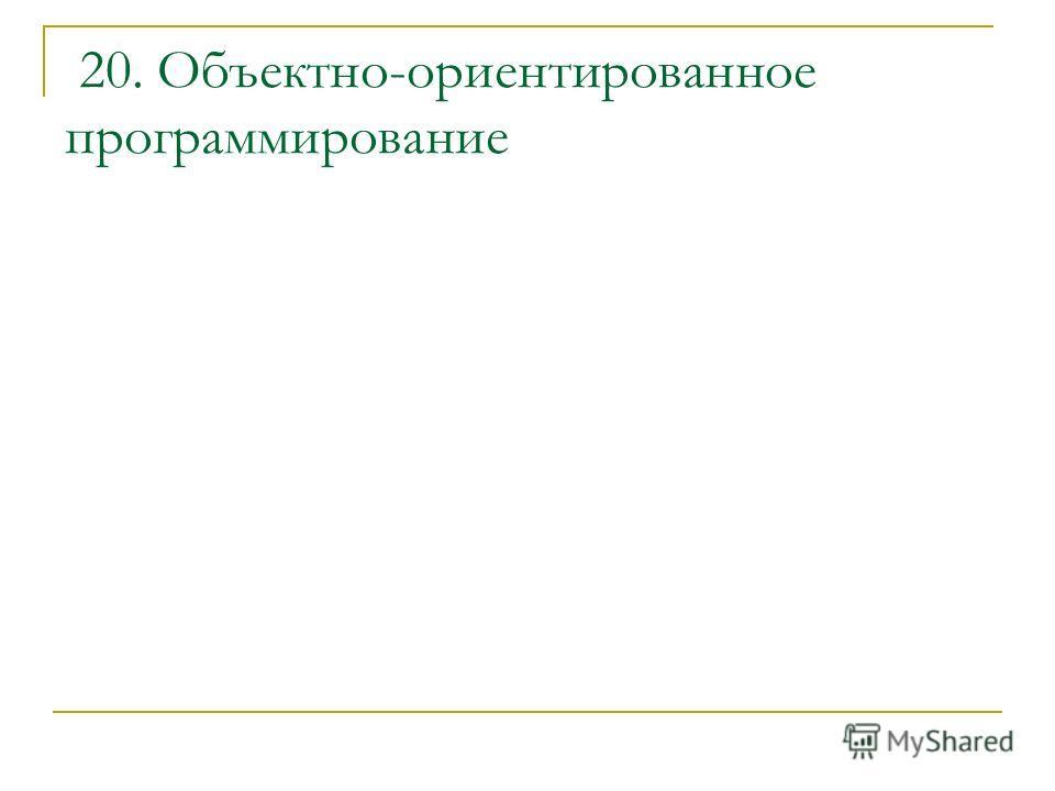 20. Объектно-ориентированное программирование