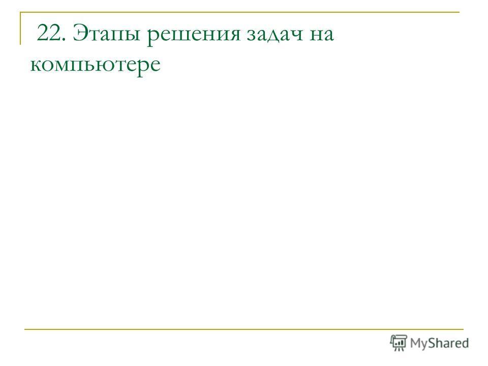 22. Этапы решения задач на компьютере