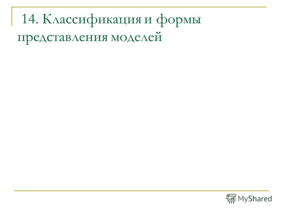 14. Классификация и формы представления моделей