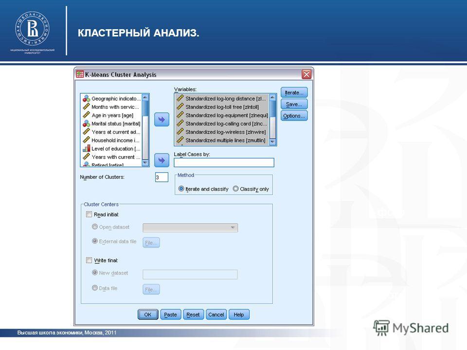 Высшая школа экономики, Москва, 2011 КЛАСТЕРНЫЙ АНАЛИЗ. фото