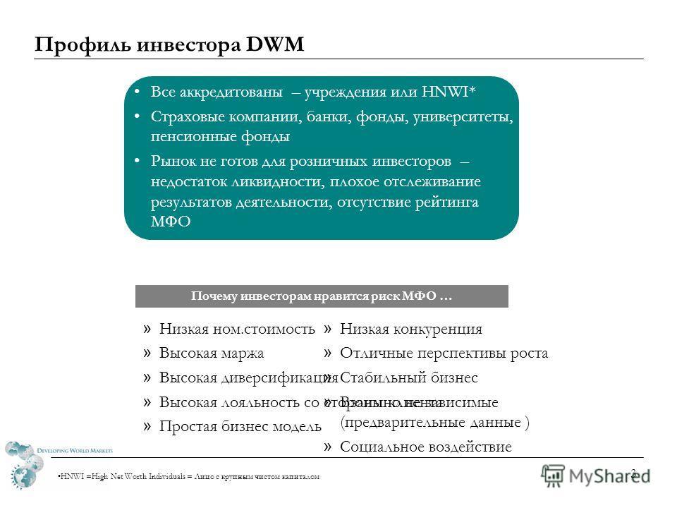 Путем создания инновационных и индивидуально разработанных финансовых решений, которые будут отвечать финансовым потребностям МФО и помогать заемщикам расти и процветать МФО 2 DWM связывает МФО с инвесторами Поток средств для мало обеспеченных предпр