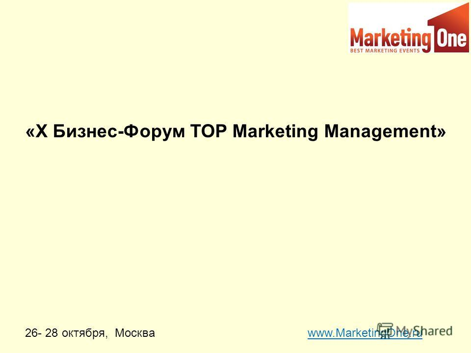 «Х Бизнес-Форум TOP Marketing Management» 26- 28 октября, Москваwww.MarketingOne.ru