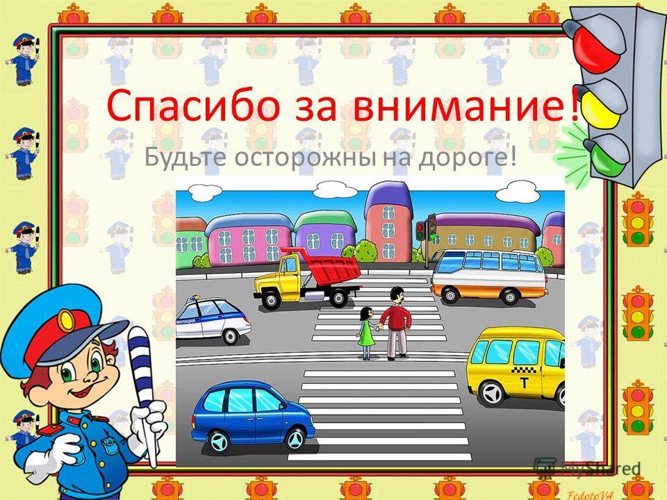 Спасибо за внимание! Будьте осторожны на дороге!