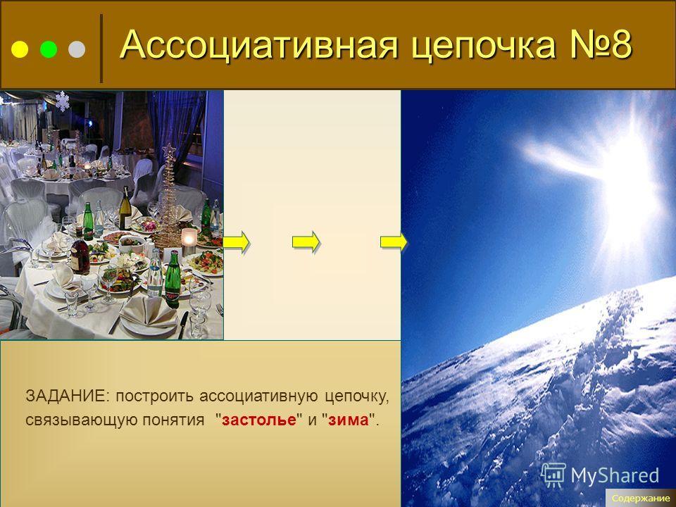 ЗАДАНИЕ: построить ассоциативную цепочку, связывающую понятия застолье и зима. Содержание Ассоциативная цепочка 8